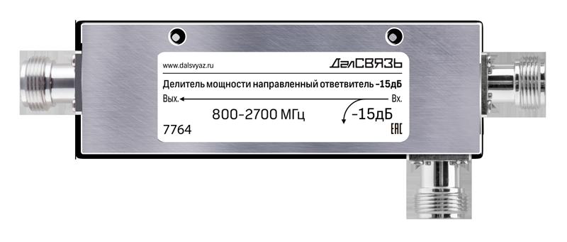 Направленный ответвитель 800-2700/15дБ