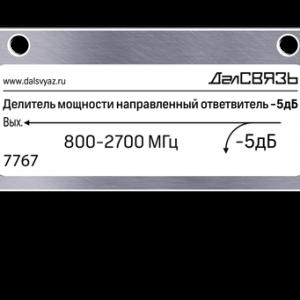 Направленный ответвитель 800-2700/5дБ