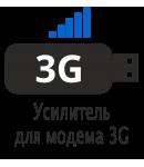 Усиление интернета для 3G модема