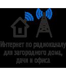 Качественное усиление интернета на даче