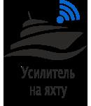 Усиление сотового сигнала на яхте